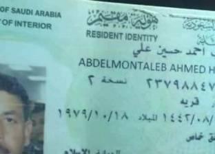 """أسرة شهيد قنا ضحية صواريخ """"الحوثي""""تطالب بسرعة نقل جثمانه"""