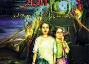 «ليلة النار» عن حريق سوق الجمعة بين 6 روايات عالمية تحارب الفقر