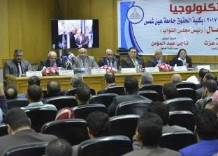 مؤتمر بكلية حقوق جامعة عين شمس
