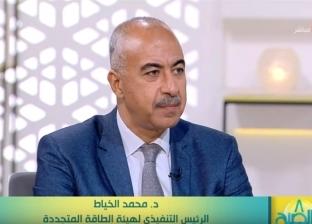 """""""الخياط"""": نقلة نوعية في مصر بمجال الطاقة المتجددة خلال 5 سنوات"""