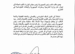 """العريقي لـ""""الوطن"""": وثيقة بحاح بوقف تعامل البعثات مع وزير الخارجية """"صحيحة"""""""