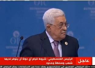 أبومازن: إن لم تكن القدس عاصمة فلسطين لن يكون في العالم سلام.. اختاروا