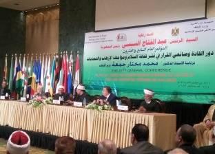 المجلس الأوروبي يشيد بمؤتمر المجلس الأعلى للشئون الإسلامية