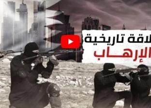 بشهادة تركي الفيصل.. قناة سعودية تستعرض علاقة قطر التاريخية بالإرهاب