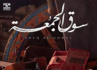 """طرح فيلم """"سوق الجمعة"""" بدور العرض الكويتية"""