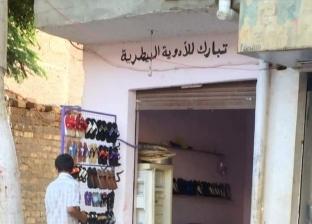 """""""أم مكافحة"""" سر لافتة أدوات بيطرية أعلى محل أحذية: سيبونا في حالنا"""