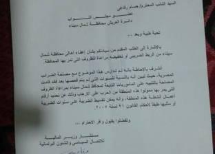 """""""المالية"""" توافق على تقسيط الضرائب على أبناء شمال سيناء"""