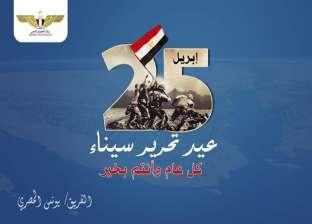 وزير الطيران المدني يهنئ المصريين بذكرى تحرير سيناء