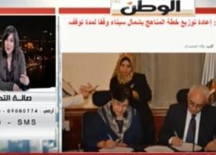 """""""صالة التحرير"""" تُبرز خبر """"الوطن"""" حول توقف الدراسة بشمال سيناء"""