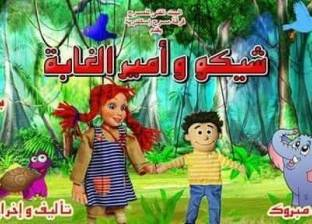 """الليلة.. """"شيكو وأمير الغابة"""" على مسرح بيرم التونسي بالإسكندرية"""