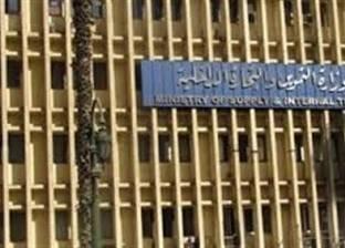 وزارة التموين أول جهة حكومية تطرق باب الاستثمار بالصعيد
