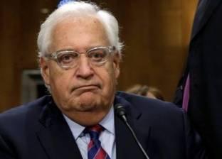 السفير الأمريكي في إسرائيل: لا نسعى لاستبدال الرئيس الفلسطيني