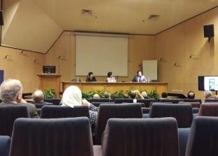 """ندوة """"هبة الاختلاف"""" بمكتبة الإسكندرية بمشاركة منتدى """"ريميني"""" الإيطالي"""