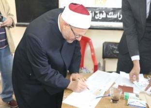 المفتي عقب إدلائه بصوته بالاستفتاء: المشاركة واجبة على كل مصري