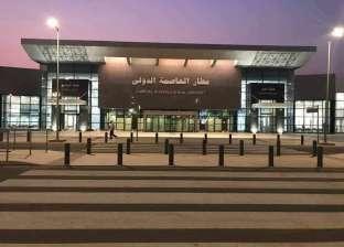 """سباق زمني لإنهاء تجهيزات مطار """"الإدارية"""".. ومصادر: إعلان موعد افتتاحه خلال ساعات"""