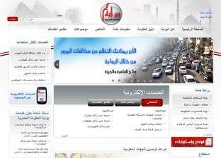 """""""إسماعيل"""" يوجه بالاهتمام بخدمات بوابة الحكومة الإلكترونية وزيادتها"""