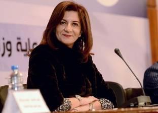 وزيرة الهجرة: مغادرة المخالفين لشروط الحج السعودية دون أية غرامات أو رسوم