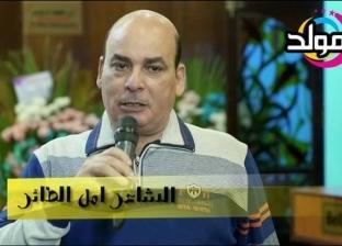 الشاعر أمل الطائر يعاني من جلطة في المخ.. وزوجته تشكر مصطفى كامل
