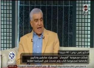 """زاهي حواس عن سبب رفضه لأي منحة توجه له من الخارج: """"مش عاوز أبقى تابع"""""""