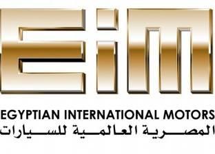 """""""المصرية العالمية للسيارات"""" تغير علامتها التجارية إلى اللون الذهبي"""