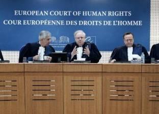 محكمة أوروبية: إدانة الإساءة لـ«النبى محمد» لا تناقض حرية التعبير