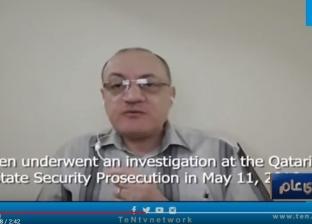 بالفيديو| مصري بالدوحة: أمن الدولة بقطر حققت معي لتأييدي الرئيس السيسي