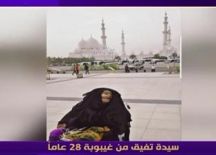 """نجل الإماراتية التي استيقظت من غيبوبة بعد 28 سنة: """"سمعتها تقرأ القرآن"""""""