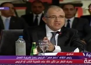 """""""السويدي"""": ائتلاف دعم مصر يساعد على توفير فرص عمل"""