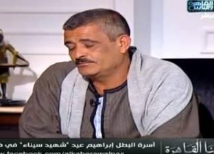 """والد شهيد """"سيناء 2018"""": ابني استشهد قبل فرحه بشهر.. كان نفسه يتجوز"""