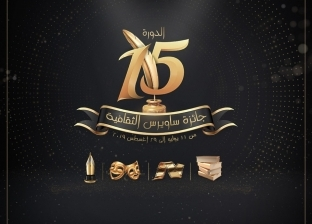 فتح باب التقديم لجائزة ساويرس الثقافية حتى 29 أغسطس