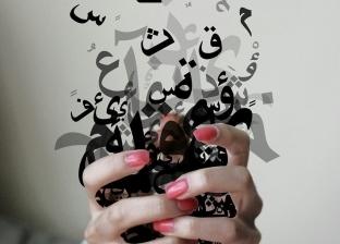 بالصور| أندية أوروبية احتفلت باليوم العالمي للغة العربية على طريقتها