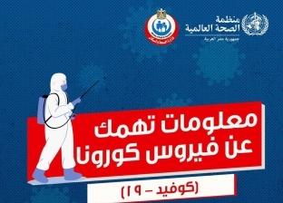 """""""عشان متتصابش"""".. """"الصحة"""" تنشر معلومات لطرق مواجهة فيروس كورونا"""