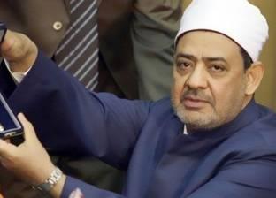 الإمام أحمد الطيب يجتمع برؤساء فروع المنظمة العالمية لخريجي الأزهر