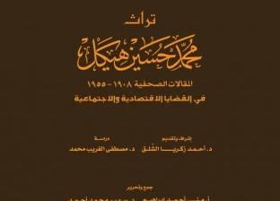 قريبا.. الجزء الرابع من تراث محمد حسين هيكل