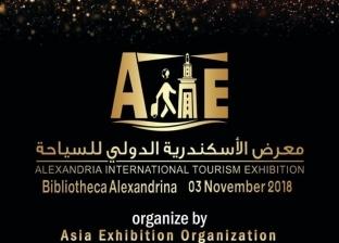 انطلاق فعاليات معرض إسكندرية الدولي للسياحة غدا بحضور وفود 50 شركة