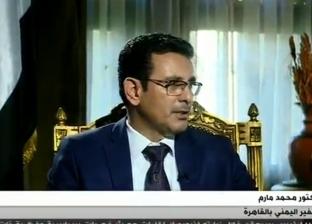 سفير اليمن بالقاهرة: دعم إيران لميليشيات الحوثي وقائع موثقة بالأدلة