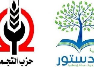 «الدستور» ينتخب رئيسا جديدا آخر يناير.. و«التجمع» 10 إبريل