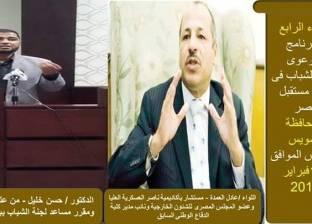 """تنظيم """"دور الشباب في بناء مستقبل مصر"""" تحت رعاية شيخ الأزهر في السويس"""