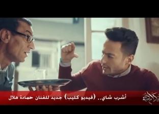 """حمادة هلال: نجاح """"أشرب شاي"""" يعود لمناقشة مشاكل المصريين بشكل ساخر"""