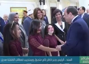 «نصير الغلابة».. الرئيس يجبر بخاطر بائع متجول ويستجيب لمطالب طفلة (فيديو)