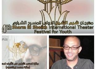 """مهرجان """"شرم الشيخ"""" يهدي جائزة التأليف المسرحي لمحمد أبو السعود"""