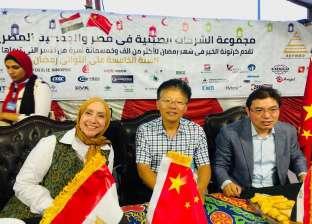 الصين تشارك في مائدة إفطار الجمعية المصرية للتنمية المتكاملة