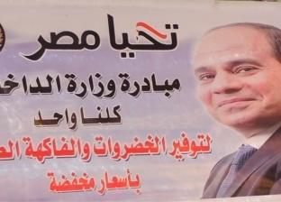 غدا.. مدير أمن الإسماعيلية يفتتح معرضا للخضراوات والفاكهة بشبين الكوم