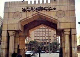 """""""اتحاد أمهات مصر"""" يقترح وضع فصل عن """"الأزهر"""" في التربية الدينية"""