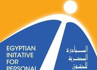 """""""المبادرة المصرية"""" تطلق تقرير """"الحق في الصحة في شمال سيناء"""""""