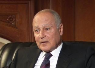 أبو الغيط يؤكد: إعلان ترامب بسيادة إسرائيل على الجولان باطل