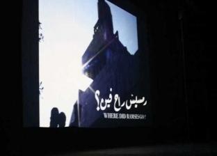"""مخرج """"رمسيس راح فين"""" بعد الفوز بمهرجان الإسماعيلية: مجهود 9 سنوات من البحث والتوثيق"""