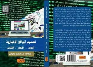 """دار """"العربي"""" تصدر """"تصميم المواقع الإخبارية"""" للدكتور عبدالله عبدالرحيم"""