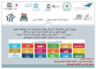 """اليوم.. انطلاق مهرجان """"أسوان مدينة للتعلم"""" بمتحف النيل"""