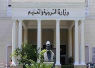 """""""التعليم"""" ترسل خطابات لمديريات القاهرة الكبرى بتعطيل الدراسة غدا"""